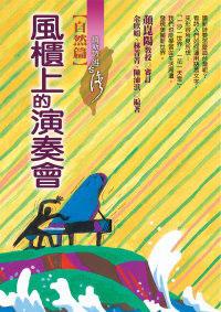風櫃上的演奏會:讀新詩遊臺灣,自然篇