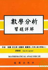 數學分析習題詳解 2/E