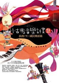 小古典音樂計畫,浪漫(下).國民樂派篇