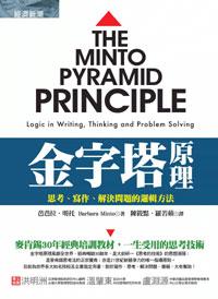 金字塔原理 :  思考、寫作、解決問題的邏輯方法 /