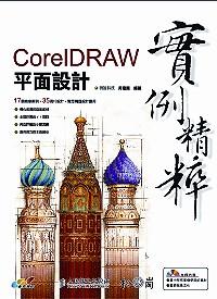 CorelDRAW平面設計實例精粹