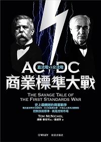 商業標準大戰:直流電vs交流電