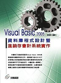 Visual Basic 2005資料庫程式設計暨進銷存會計系統實作 /