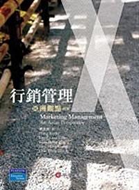 行銷管理:亞洲觀點