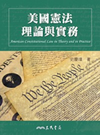 美國憲法理論與實務 =  American constitutional law in theory and in practice /