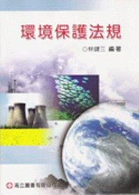 環境保護法規 /