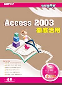 快快樂樂學Access 2003徹底活用 /