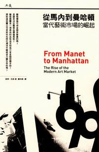從馬內到曼哈頓 :  當代藝術市場的崛起 /