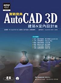 AutoCAD 3D實戰寶典.