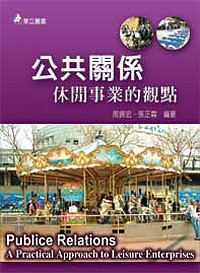 公共關係 =  Publice relations : 休閒事業的觀點 : A practical approach to leisure enterprises /