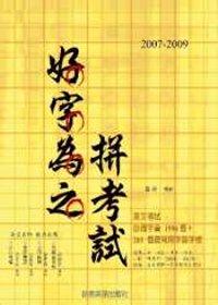 好字為之拼考試.2007-2009 /