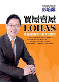 買屋賣屋LOHAS:買屋賺錢的50個成功觀念
