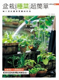 盆栽種菜超簡單:城市裡的蔬果菜園耕耘樂