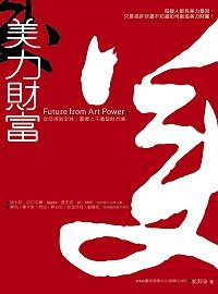 美力財富 =  Fortune from art power /