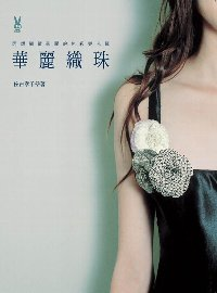 華麗織珠:閃耀細緻絢麗的色彩與光輝