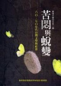 苦悶與蛻變 :  六0.七0年代台灣文學與社會 /