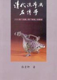 清代漢學與左傳學 :  從「古義」到「新疏」的脈絡 /