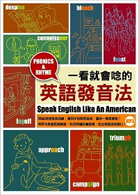 一看就會唸的英語發音法 = Speak English Like An American