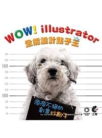 WOW!Illustrator全能設計點子王 :  源源不絕的創意妙點子 /
