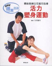 活力塑身運動 :  體能教練立花龍司指導 /