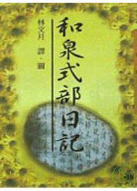 和泉式部日記-三民叢刊155