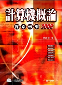 計算機概論:探索未來2008
