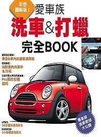 洗車&打蠟完全BOOK