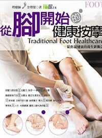 從腳開始的健康按摩 =  Traditional foothealthcare : 給你最健康的養生新觀念 /