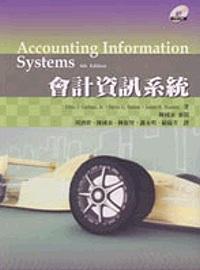 會計資訊系統