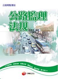 公路監理法規