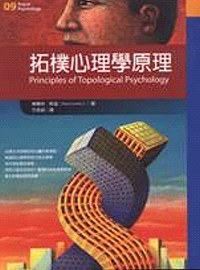 拓樸心理學原理