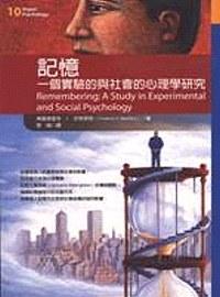 記憶:一個實驗的與社會的心理學研究