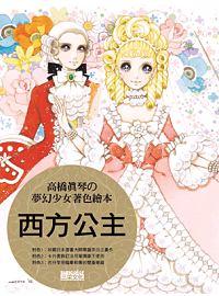【绝版】西方公主:高橋真琴