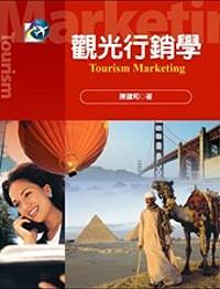 觀光行銷學