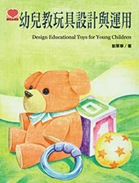 幼兒教玩具設計與運用 =  Design educational toys for young children /