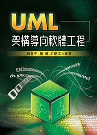 UML架構導向軟體工程