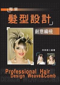 專業髮型設計:創意編梳