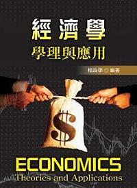 經濟學:學理與應用