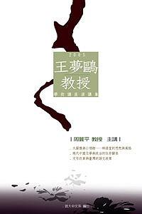 王夢鷗教授學術講座演講集2005(POD)