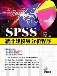SPSS統計建模與分析程序 /