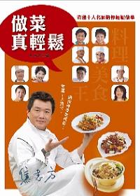 做菜真輕鬆:十大名師傾囊相授廚藝秘訣