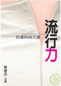 流行力:臺灣時尚文選