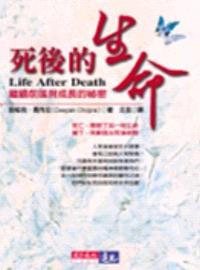 死後的生命 : 繼續前進與成長的祕密