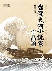 台灣大河小說家作品論 /