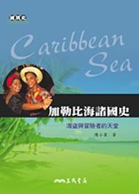 加勒比海諸國史 :  海盜與冒險者的天堂 = Caribbean sea /