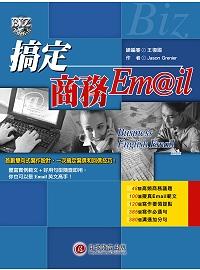 搞定商務Email /