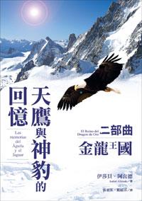 天鷹與神豹的回憶,金龍王國