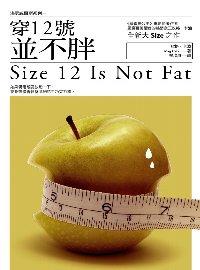 穿12號並不胖