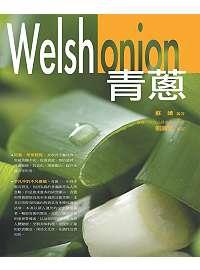 青蔥.Welsh onion~彩色圖文版~