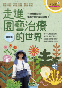 走進園藝治療的世界 =  Becoming a horticulture therapist /